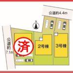 ◆区画図◆1号棟は契約済♪